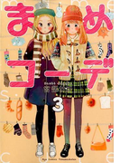 まめコーデ 3 (RYU COMICS)