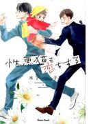 性悪猫も恋をする (Chara COMICS)