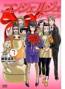 コンシェルジュインペリアル 7 (ゼノンコミックス)