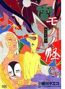 モノノ怪−のっぺらぼう− (ゼノンコミックス)