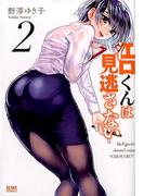 江口くんは見逃さない 2 (ゼノンコミックス)