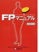 FPマニュアル 2017年度版