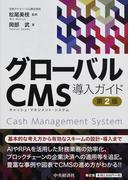 グローバルCMS導入ガイド キャッシュ・マネジメント・システム 第2版