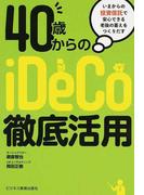 40歳からのiDeCo徹底活用 いまからの投資信託で安心できる老後の蓄えをつくりだす