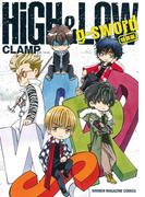 DVD付き HiGH&LOW g-sword 特装版 (講談社キャラクターズライツ)