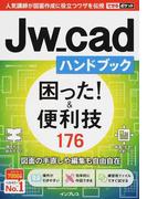 Jw_cadハンドブック困った!&便利技176 (できるポケット)(できるポケット)