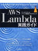 AWS Lambda実践ガイド アーキテクチャとイベント駆動型プログラミング AWSにおける軽量・低コストのシステム構築