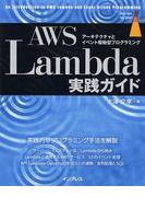 AWS Lambda実践ガイド アーキテクチャとイベント駆動型プログラミング AWSにおける軽量・低コストのシステム構築 (impress top gear)