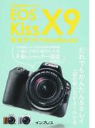 Canon EOS Kiss X9完全ガイドHandbook