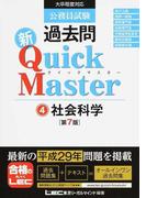 公務員試験過去問新Quick Master 第7版 4 社会科学