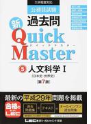 公務員試験過去問新Quick Master 第7版 5 人文科学 1 日本史・世界史
