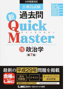 公務員試験過去問新Quick Master 第7版 15 政治学
