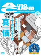 AutoCamper (オートキャンパー) 2017年 10月号