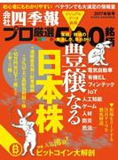 会社四季報プロ500 2017年秋号
