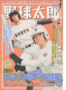 野球太郎 No.024 2017ドラフト直前大特集号 (廣済堂ベストムック)(廣済堂ベストムック)
