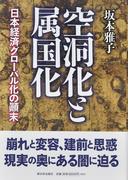 空洞化と属国化 日本経済グローバル化の顚末