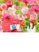 カレンダー 2018 李家幽竹 花風水