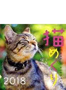 カレンダー 2018 猫めくり