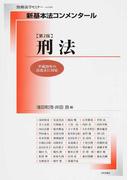 刑法 第2版 (別冊法学セミナー 新基本法コンメンタール)