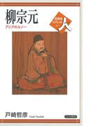 柳宗元 アジアのルソー (世界史リブレット人)