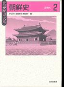 朝鮮史 2 近現代
