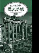 山川歴史手帳 2018年版