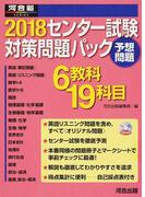 センター試験対策問題パック 2018 (河合塾SERIES)