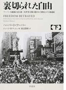 裏切られた自由 フーバー大統領が語る第二次世界大戦の隠された歴史とその後遺症 下