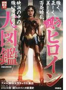 闘うヒロイン大図鑑 強く、正しく、美しく!百花繚乱、映画の中の強い女性たち!