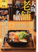 大阪老舗名店
