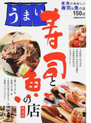 うまい寿司と魚の店 東海版 東海の美味しい寿司&魚の店150店 (ぴあMOOK中部)(ぴあMOOK中部)
