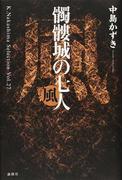 髑髏城の七人 風 (K.Nakashima Selection)