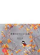 カレンダー 2018 世界のかわいい小鳥