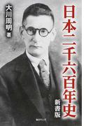日本二千六百年史 新書版