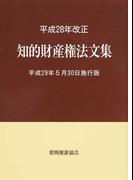 知的財産権法文集 平成29年5月30日施行版 平成28年改正