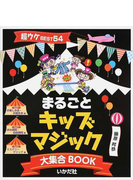 まるごとキッズマジック大集合BOOK 超ウケBEST54