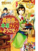 【全1-3セット】異世界の本屋さんへようこそ!(レジーナブックス)
