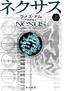 【全1-2セット】ネクサス