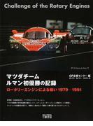 マツダチームルマン初優勝の記録 ロータリーエンジンによる戦い1979−1991 新装版