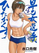 早乙女選手、ひたかくす 4 (ビッグコミックス)(ビッグコミックス)