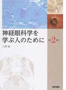 神経眼科学を学ぶ人のために 第2版