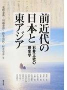 アジア遊学 214 前近代の日本と東アジア