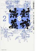 全訳封神演義 2
