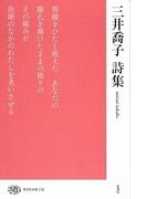 三井喬子詩集 (現代詩文庫)