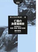 亡国の漁業権開放 協同組合と資源・地域・国境の崩壊 (筑波書房ブックレット 暮らしのなかの食と農)