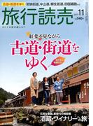 旅行読売 2017年 11月号 [雑誌]