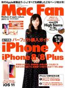 Mac Fan (マックファン) 2017年 11月号 [雑誌]