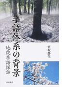 季語体系の背景 地貌季語探訪
