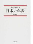 日本史年表 第5版