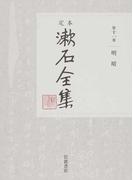 定本漱石全集 第11巻 明暗